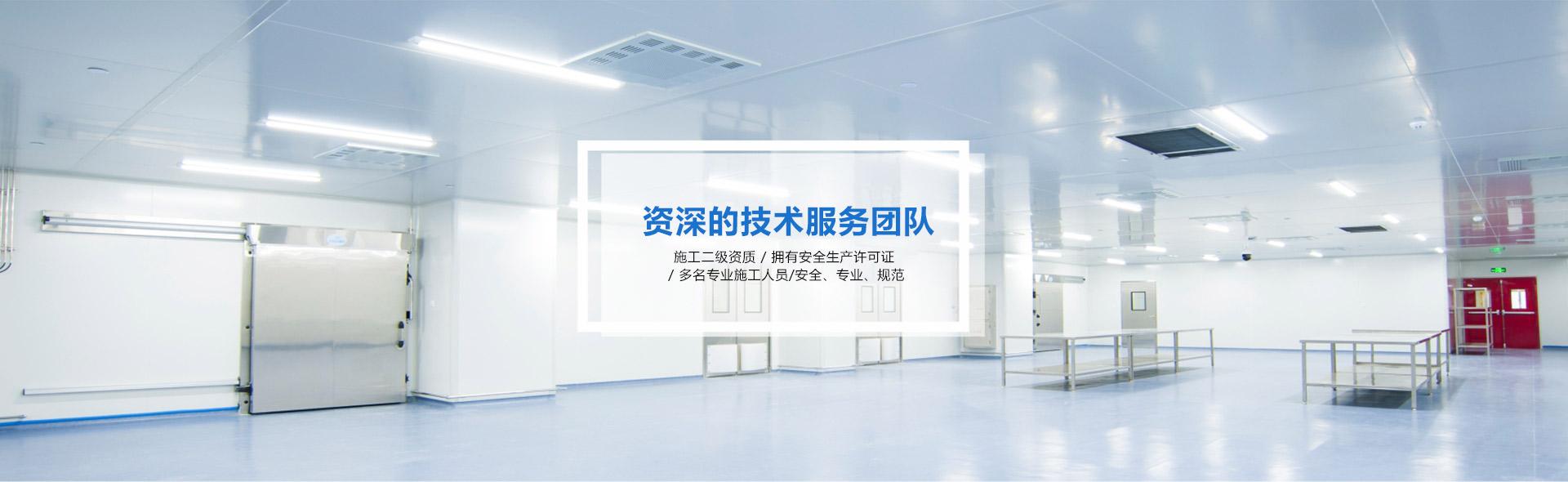 专业提供净化工程装修及施工服务!